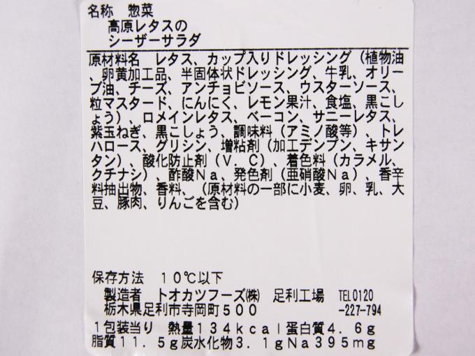 「高原レタスのシーザーサラダ」成分表の画像