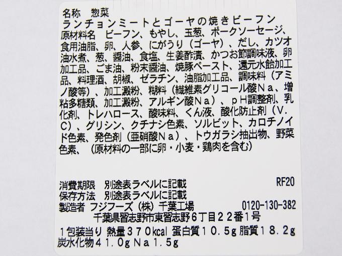 「ランチョンミートとゴーヤの焼きビーフン」成分表の画像