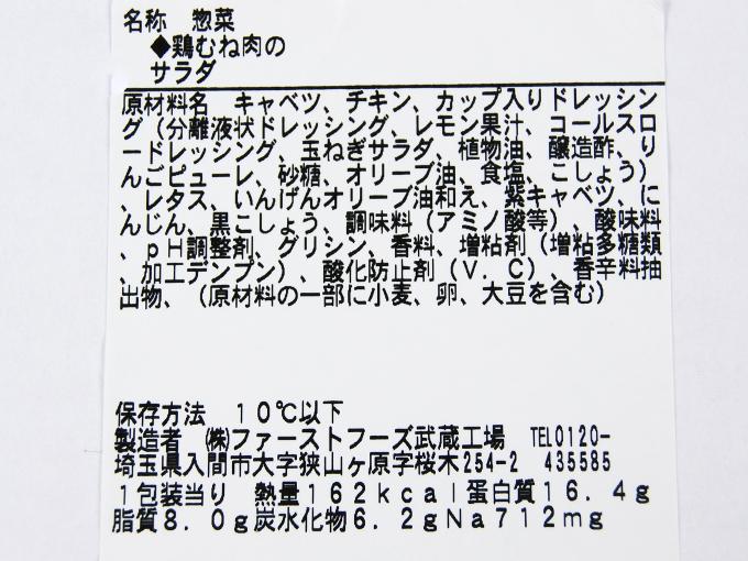 「鶏むね肉のサラダ」成分表の画像