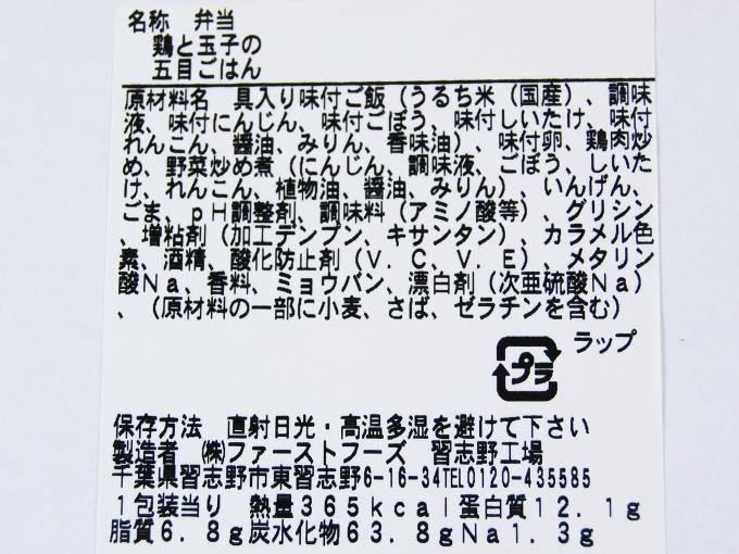 「鶏と玉子の五目ごはん」成分表の画像