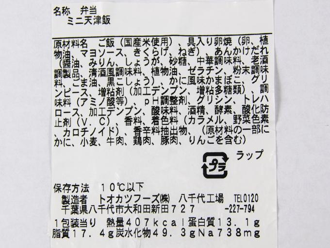 「ミニ天津飯」成分表の画像