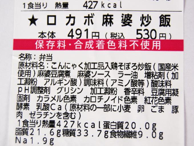「dancyu監修 ロカボ麻婆炒飯」成分表の画像