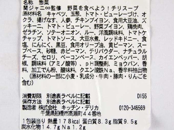 「関ジャニ∞監修 野菜を食べよう! チリスープ」成分表の画像