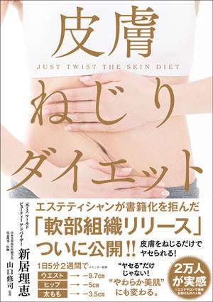 新居 理恵『皮膚ねじりダイエット』 (サンクチュアリ出版)