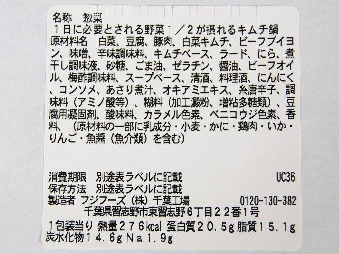 「1日に必要とされる野菜1/2が摂れるキムチ鍋」成分表の画像