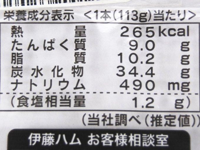 「ブリトー明太じゃがチーズ」の成分表の画像