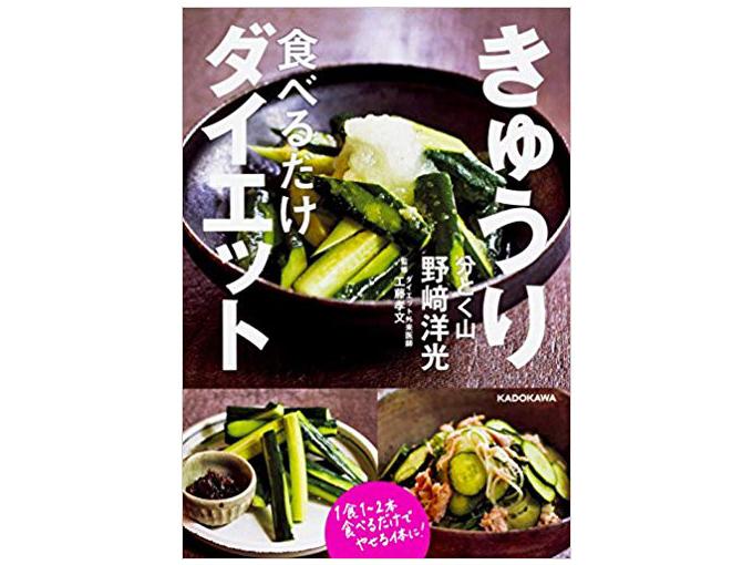 出典 野﨑 洋光 (著), 工藤 孝文 (監修)『きゅうり食べるだけダイエット』(KADOKAWA)