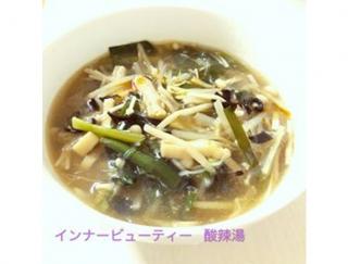 暑くてバテぎみの体におすすめ!すっぱ辛い美腸酸辣湯レシピ