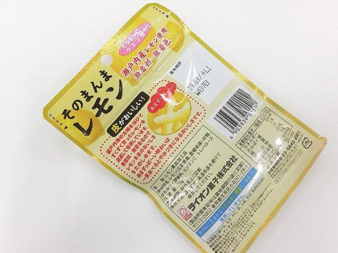 そのまんまレモンの商品パッケージの裏面
