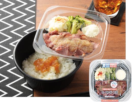 公式サイトで掲載された「ローストビーフ丼」の画像