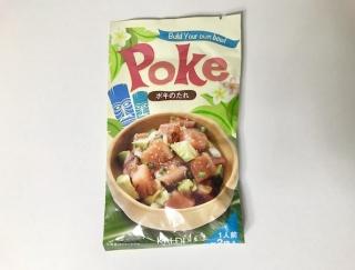 カルディで見つけたハワイの味! ローカルフード「ポキ」のたれを試食!