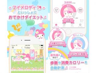 """""""キティちゃん派""""も胸キュン必至!マイメロとダイエットできるアプリ「おでかけマイメロディ」"""