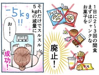 【漫画レポート】「ストック野菜」で栄養バランスを整えて14kgやせ!