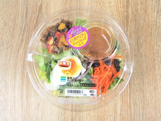 容器に入った「雑穀入り ガパオ風サラダ」の画像