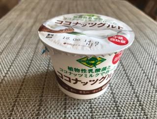 これは新しい! ココナッツミルクのヨーグルト風「ココナッツグルト」を食べてみた #Omezaトーク