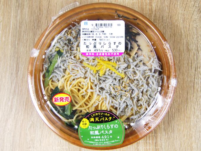 容器に入った「柚子胡椒入りたっぷりしらすの和風パスタ」の画像
