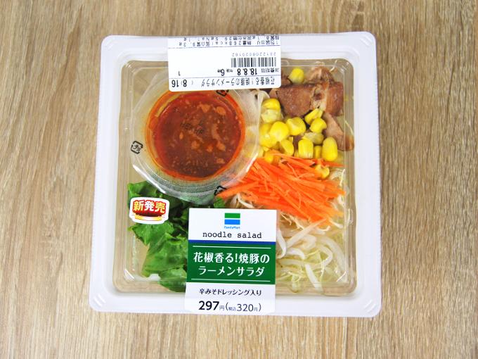 容器に入った「花椒香る! 焼豚のラーメンサラダ」の画像