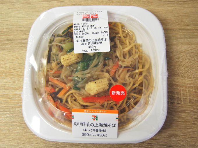 容器に入った「彩り野菜の上海焼そばあっさり醤油味」の画像