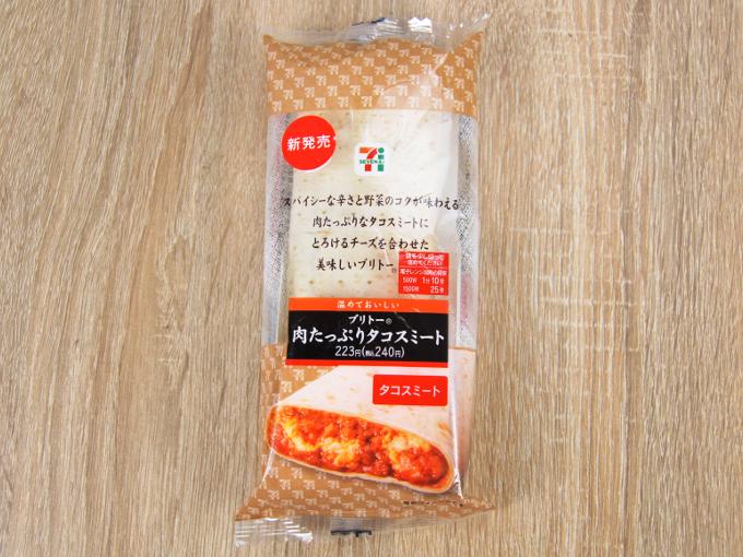 袋に入った「ブリトー 肉たっぷりタコスミート」の画像