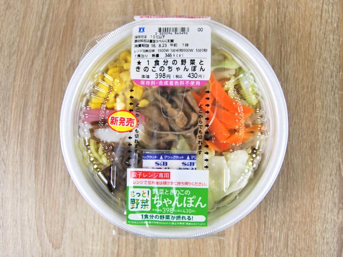 容器に入った「1食分の野菜ときのこのちゃんぽん」の画像