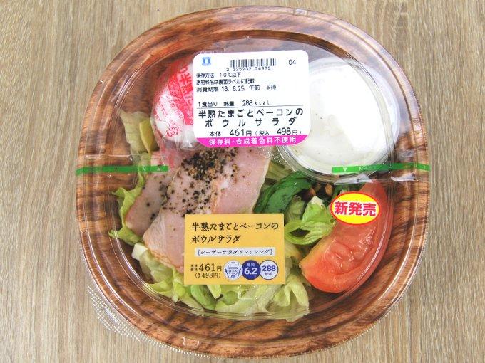 容器に入った「半熟たまごとベーコンのボウルサラダ」の画像