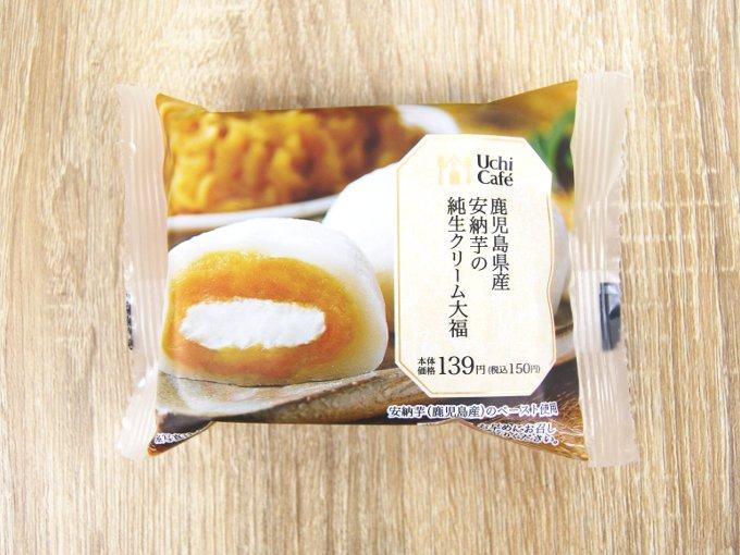 パッケージに入った「鹿児島県産安納芋の純生クリーム大福」の画像