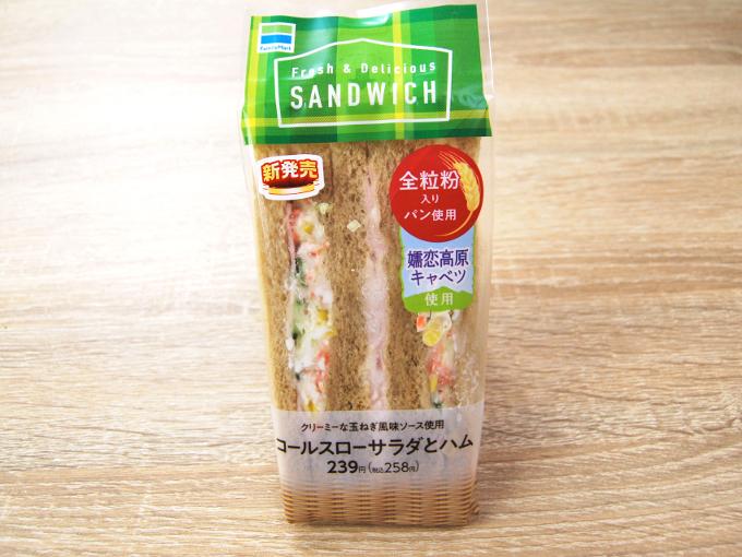 袋に入った「全粒粉サンドコールスローサラダとハム」の画像