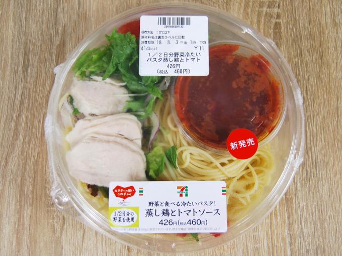 容器に入った「1/2日分野菜冷たいパスタ蒸し鶏とトマト」の画像