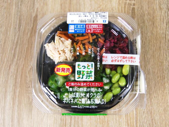 容器に入った「1食分の野菜 しば漬とオクラのネバネバごはん(もち麦入り)」の画像