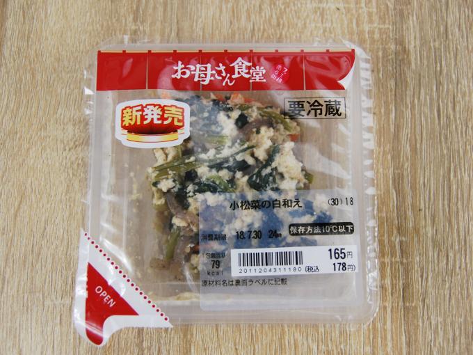 容器に入った「小松菜の白和え」の画像