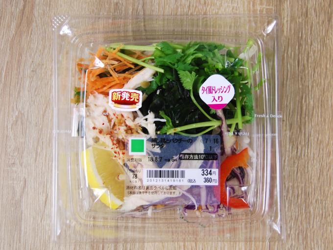 容器に入った「蒸し鶏とパクチーのサラダ」の画像
