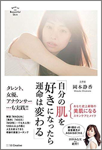 参考書籍 岡本静香『自分の肌を好きになったら運命は変わる』(SBクリエイティブ)