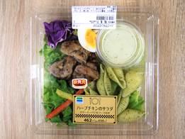 容器に入った「ハーブチキンのサラダ クリーミーバジルソース付」の画像