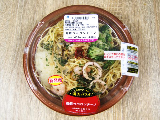 容器に入った「海鮮ペペロンチーノ」の画像