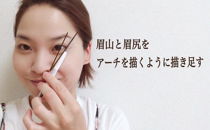 眉の描き方レクチャー2