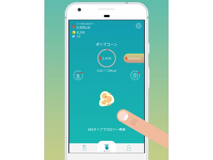 1タップ当たりの消費カロリーが表示された画像