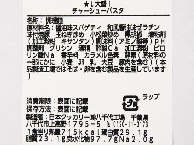 「大盛! チャーシューパスタ~焼豚和風醤油~」成分表の画像