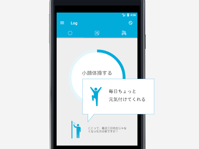 アプリがユーザーを元気づけている画像
