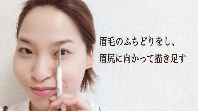 眉毛のかき方レクチャー3
