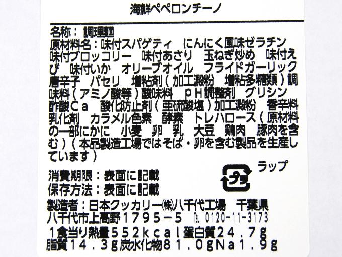「海鮮ペペロンチーノ」成分表の画像