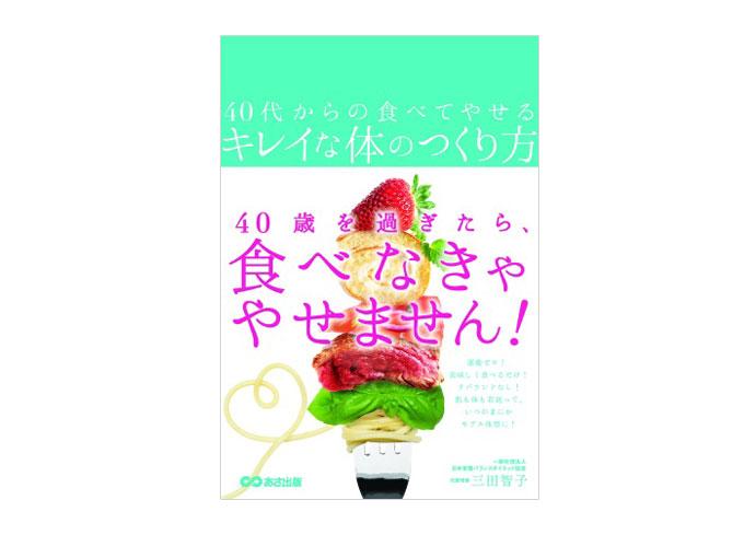 参考書籍 三田智子 『40代からの食べてやせるキレイな体のつくり方 』(あさ出版)