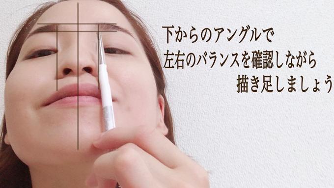眉の描き方レクチャー4