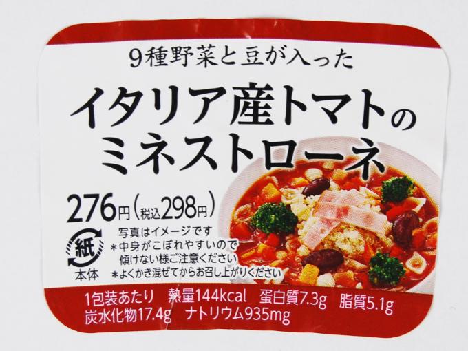 「イタリア産トマトのミネストローネ」成分表の画像