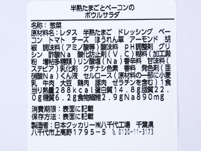 「半熟たまごとベーコンのボウルサラダ」の成分表の画像