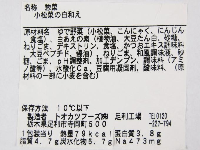 「小松菜の白和え」成分表の画像