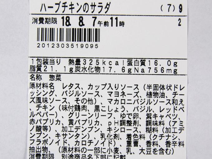 「ハーブチキンのサラダ クリーミーバジルソース付」成分表の画像