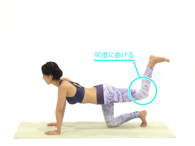 上げたひざは90度に曲げる