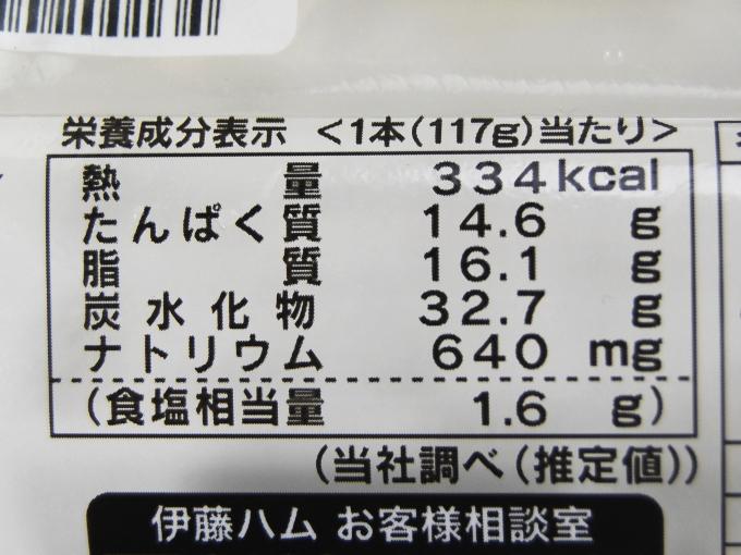 「ブリトー 肉たっぷりタコスミート」成分表の画像