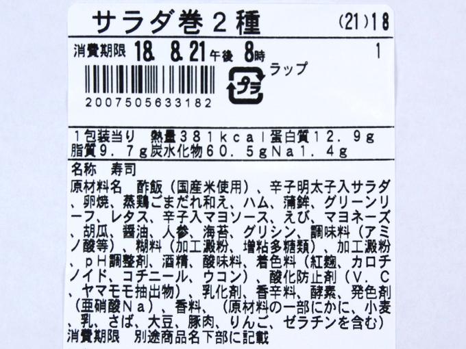 「サラダ巻2種」成分表の画像