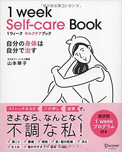 著書 『1ウィーク セフルケアブック 〜自分の身体は自分で治す〜』(ディスカバー・トゥエンティワン)